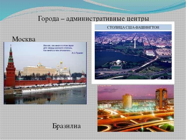 Города – административные центры Москва Бразилиа