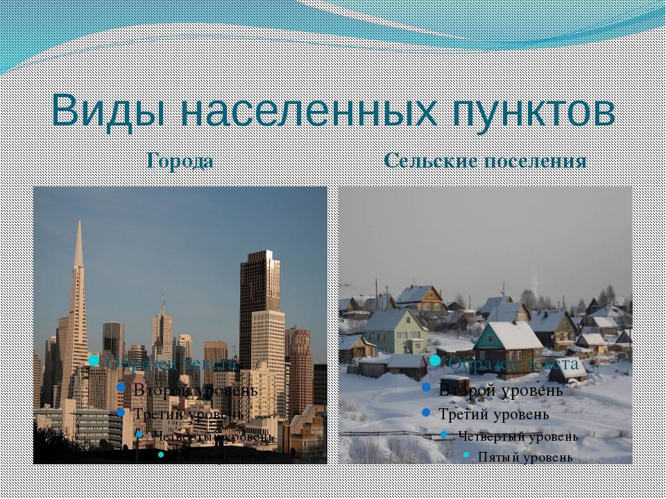 Доклад города и сельские поселения 8149
