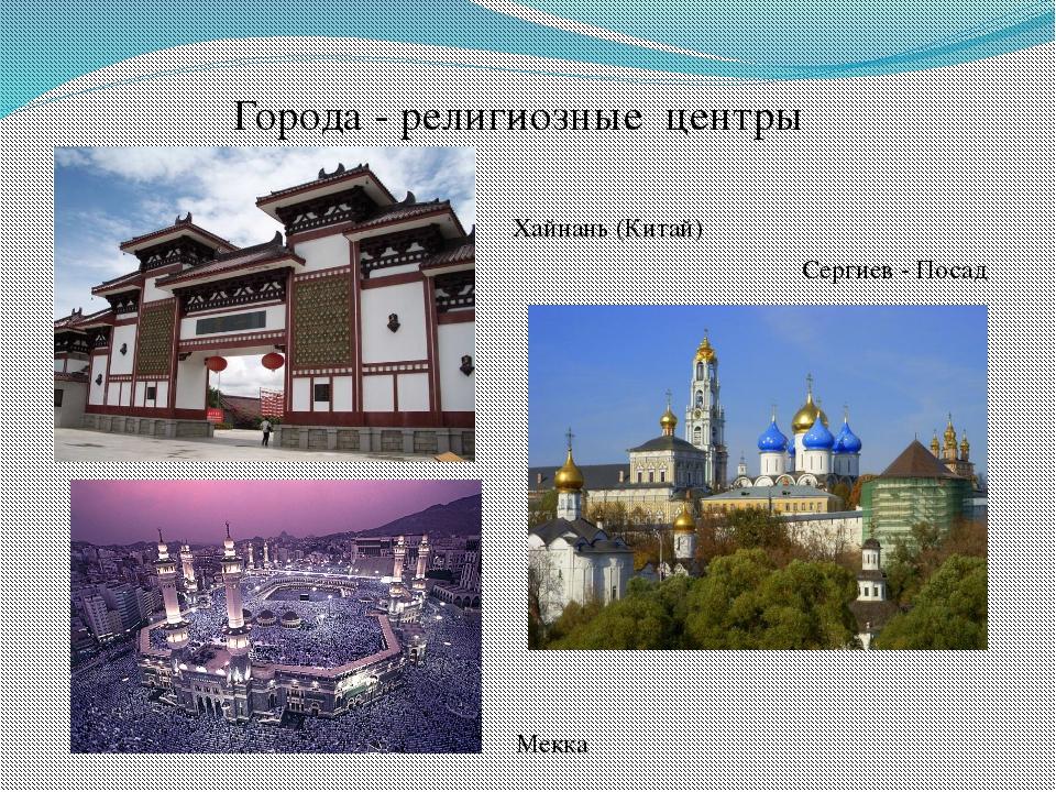 Города - религиозные центры Хайнань (Китай) Сергиев - Посад Мекка