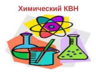 Химический КВН