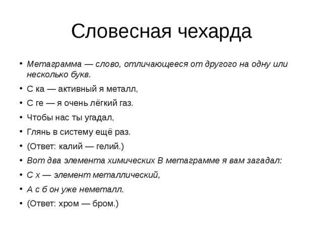Словесная чехарда Метаграмма — слово, отличающееся от другого на одну или нес...