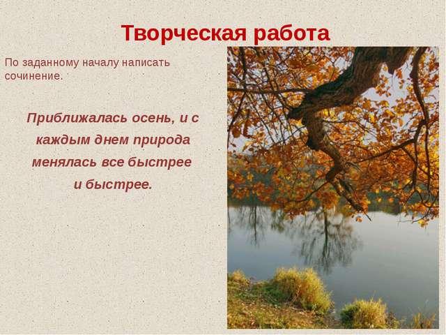 Творческая работа По заданному началу написать сочинение. Приближалась осень,...