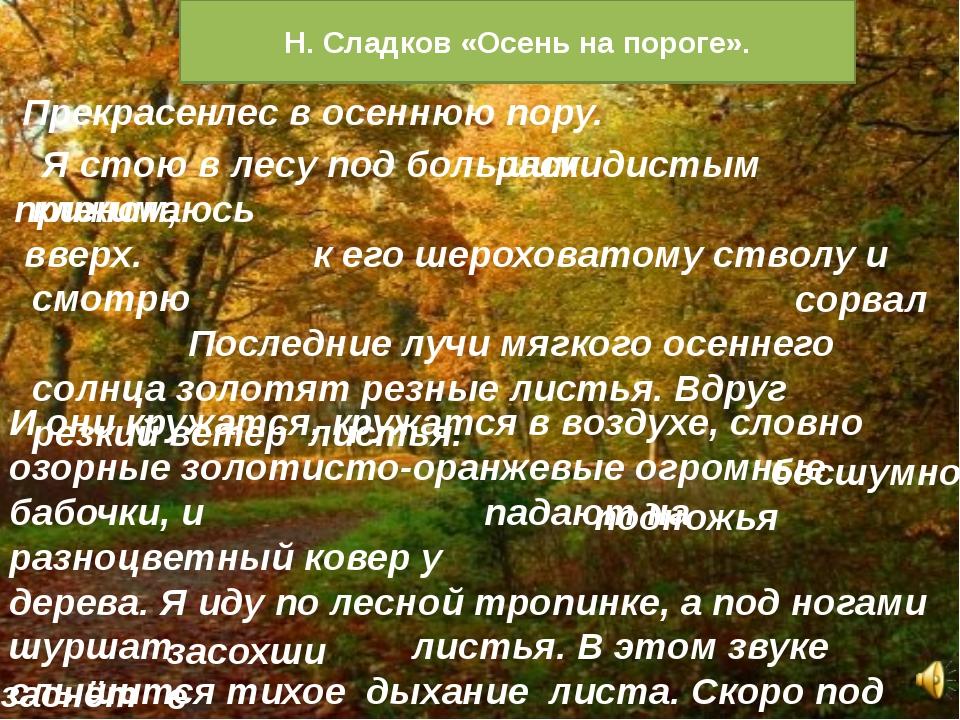 Н. Сладков «Осень на пороге». лес в осеннюю пору. Прекрасен Я стою в лесу под...