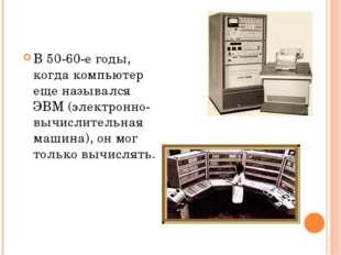 В 50-60-е годы, когда компьютер еще назывался ЭВМ (электронно-вычислительная
