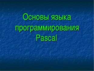 Основы языка программирования Pascal