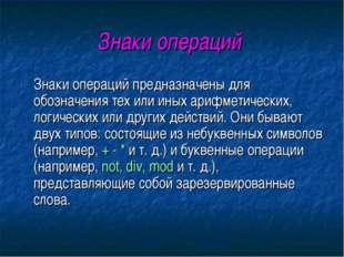 Знаки операций Знаки операций предназначены для обозначения тех или иных ари