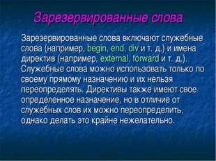 Зарезервированные слова Зарезервированные слова включают служебные слова (на
