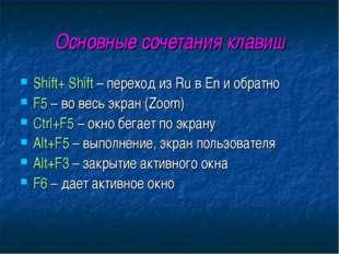 Основные сочетания клавиш Shift+ Shift – переход из Ru в En и обратно F5 – во