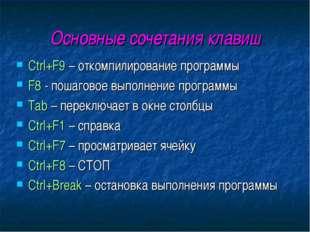 Основные сочетания клавиш Ctrl+F9 – откомпилирование программы F8 - пошаговое