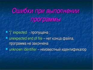 """Ошибки при выполнении программы """"j"""" expected - пропущена ; unexpected end of"""
