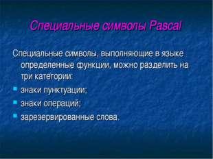 Специальные символы Pascal Специальные символы, выполняющие в языке определен