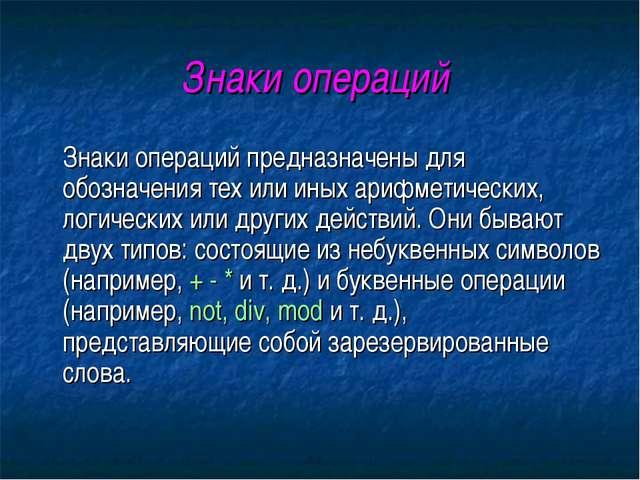 Знаки операций Знаки операций предназначены для обозначения тех или иных ари...