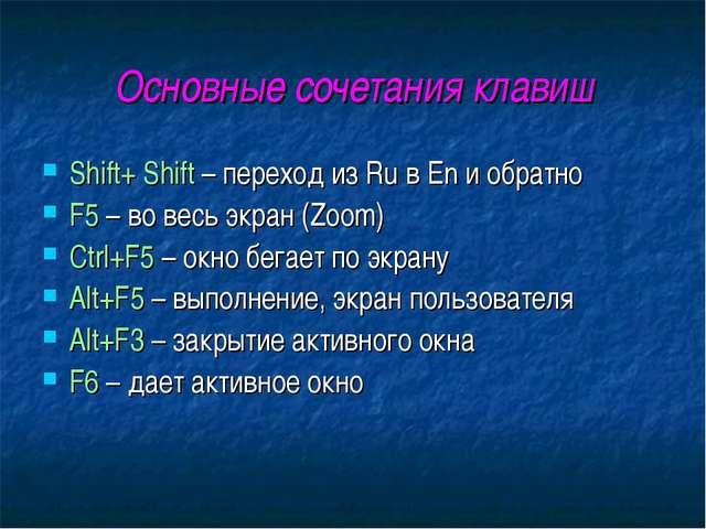 Основные сочетания клавиш Shift+ Shift – переход из Ru в En и обратно F5 – во...