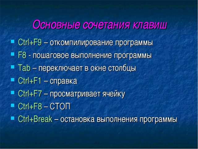 Основные сочетания клавиш Ctrl+F9 – откомпилирование программы F8 - пошаговое...