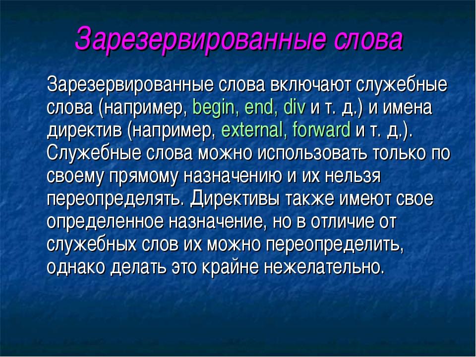 Зарезервированные слова Зарезервированные слова включают служебные слова (на...