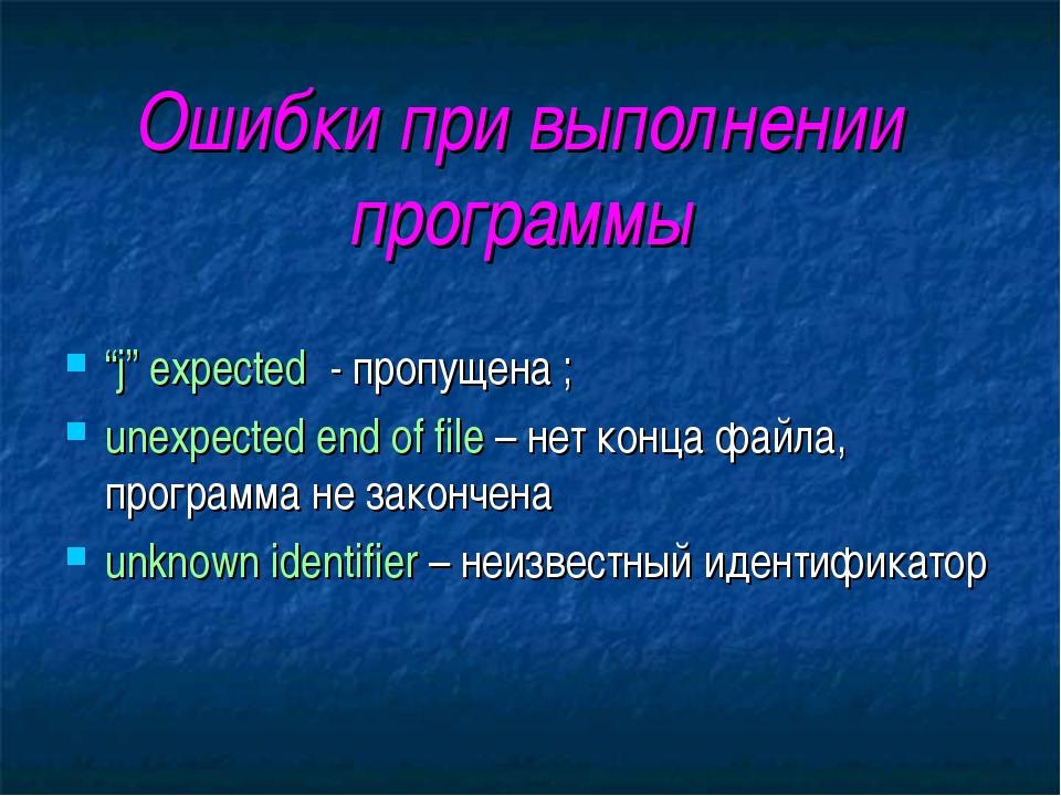 """Ошибки при выполнении программы """"j"""" expected - пропущена ; unexpected end of..."""