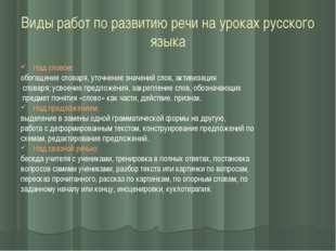 Виды работ по развитию речи на уроках русского языка Над словом: обогащение с