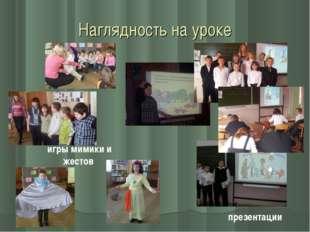 Наглядность на уроке игры мимики и жестов презентации