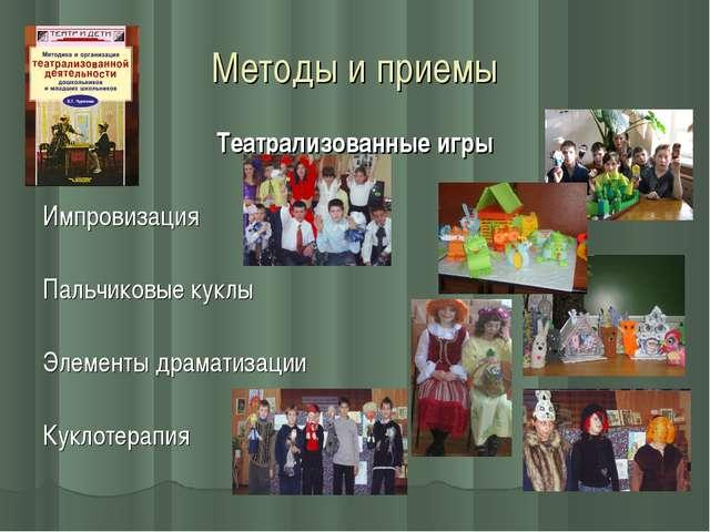 Методы и приемы Театрализованные игры Импровизация Пальчиковые куклы Элементы...