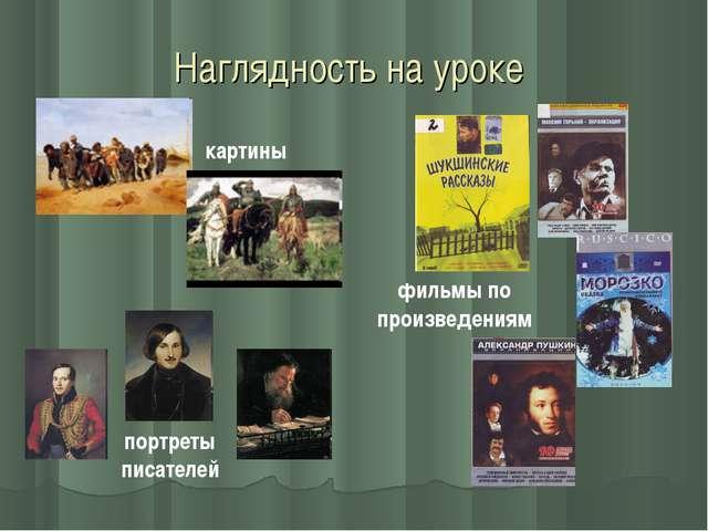 Наглядность на уроке картины фильмы по произведениям портреты писателей