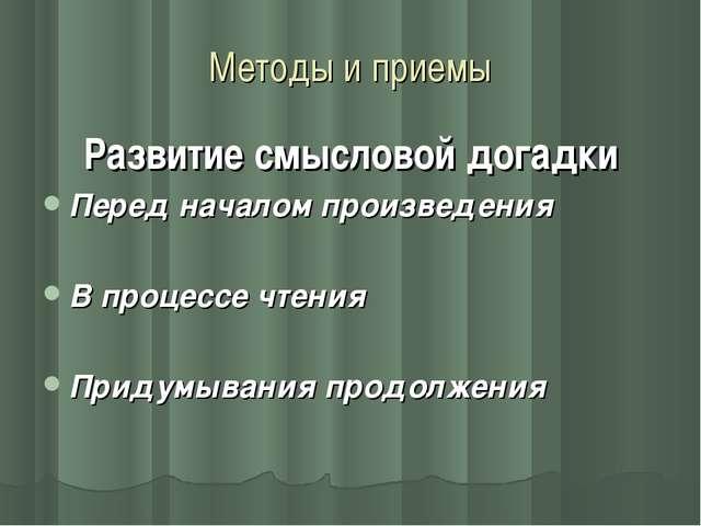 Методы и приемы Развитие смысловой догадки Перед началом произведения В проце...