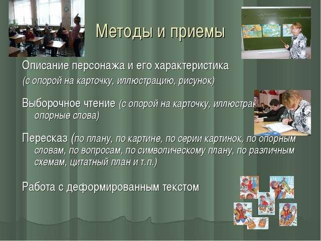Методы и приемы Описание персонажа и его характеристика (с опорой на карточку...