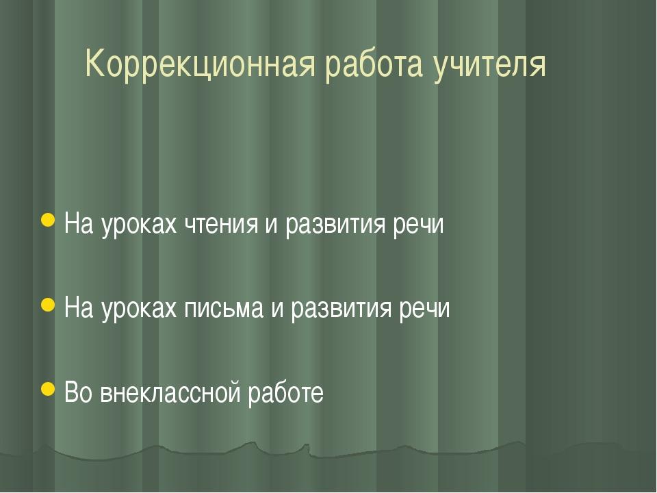 Коррекционная работа учителя На уроках чтения и развития речи На уроках письм...