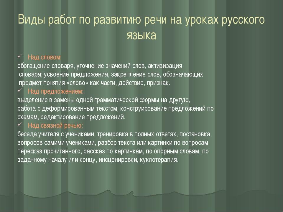 Виды работ по развитию речи на уроках русского языка Над словом: обогащение с...