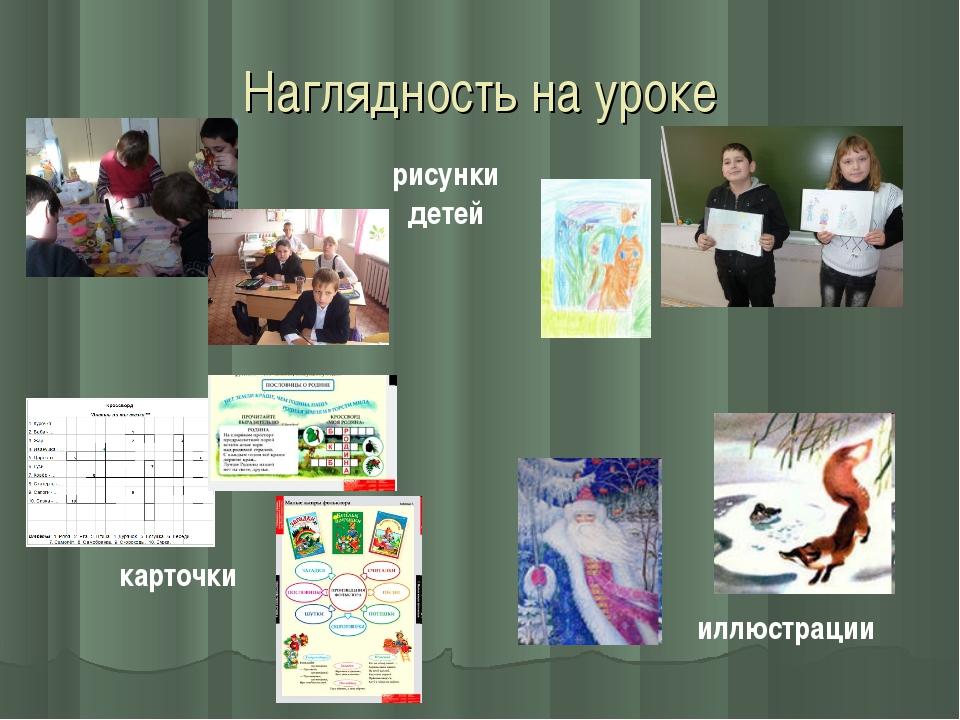 Наглядность на уроке карточки иллюстрации рисунки детей