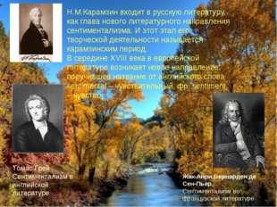 Н.М.Карамзин входит в русскую литературу как глава нового литературного напра