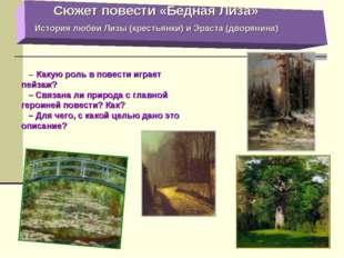 – Какую роль в повести играет пейзаж? – Связана ли природа с главной героине