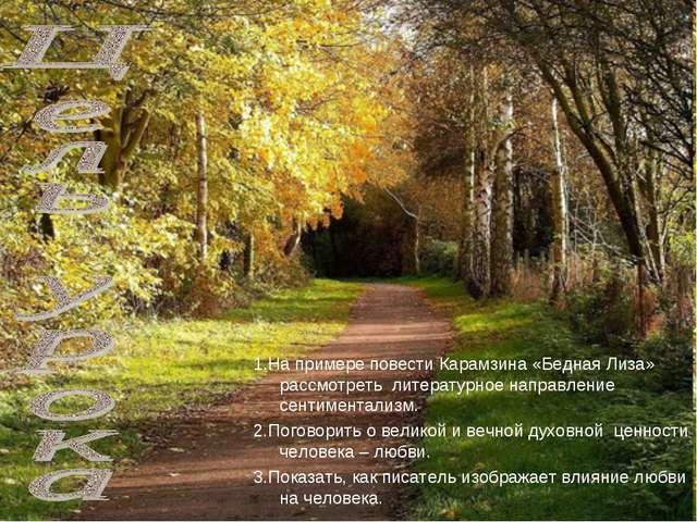 1.На примере повести Карамзина «Бедная Лиза» рассмотреть литературное направл...