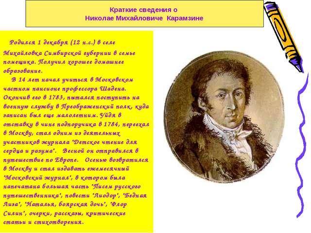 Краткие сведения о Николае Михайловиче Карамзине