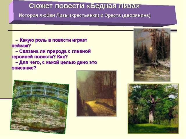 – Какую роль в повести играет пейзаж? – Связана ли природа с главной героине...