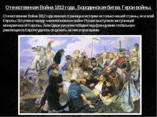Отечественная Война 1812 года важная страница в истории не только нашей стран