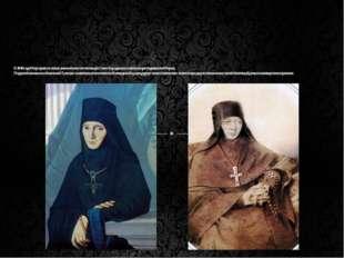 В1840 году Маргарита стала игуменьей-настоятельницей Спасо-Бородинского мона