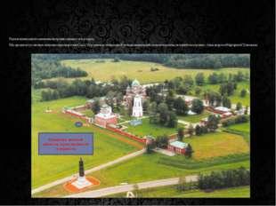 Расположение нашего памятника неотрывно связано с монастырем. Мы предлагаем у