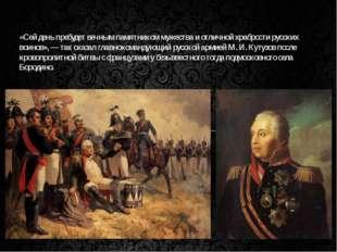 «Сей день пребудет вечным памятником мужества и отличной храбрости русских во