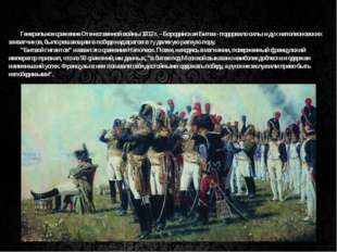 Генеральное сражение Отечественной войны 1812 г. – Бородинская Битва - подор