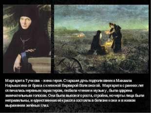 Маргарита Тучкова - жена героя. Старшая дочь подполковника Михаила Нарышкина