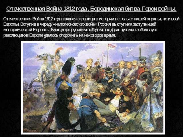 Отечественная Война 1812 года важная страница в истории не только нашей стран...