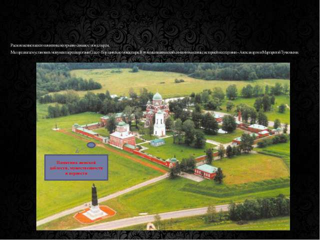 Расположение нашего памятника неотрывно связано с монастырем. Мы предлагаем у...