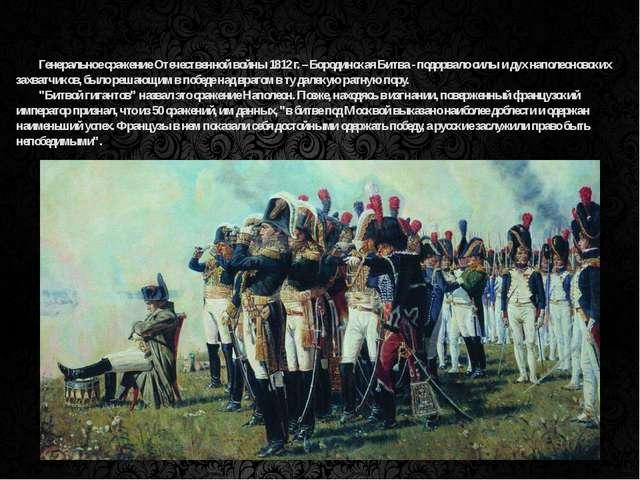 Генеральное сражение Отечественной войны 1812 г. – Бородинская Битва - подор...