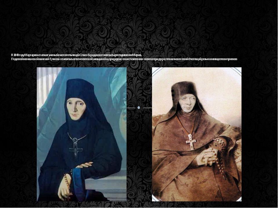 В1840 году Маргарита стала игуменьей-настоятельницей Спасо-Бородинского мона...
