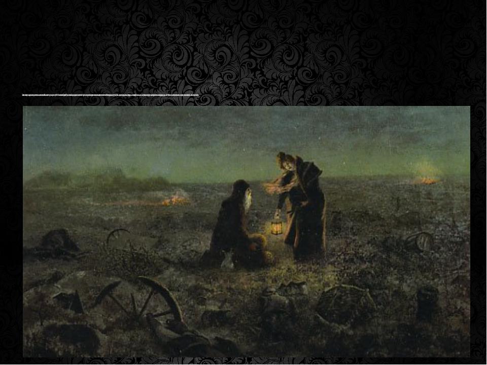 За основную идею монумента мы взяли не безызвестную картину Н. Матвеева «Вдов...