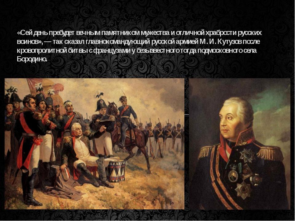 «Сей день пребудет вечным памятником мужества и отличной храбрости русских во...