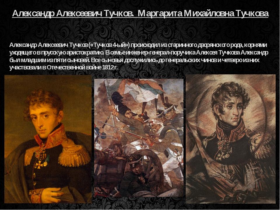 Александр Алексеевич Тучков («Тучков 4-ый») происходил из старинного дворянск...