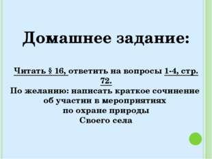 Домашнее задание: Читать § 16, ответить на вопросы 1-4, стр. 72. По желанию: