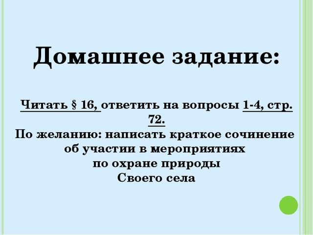 Домашнее задание: Читать § 16, ответить на вопросы 1-4, стр. 72. По желанию:...