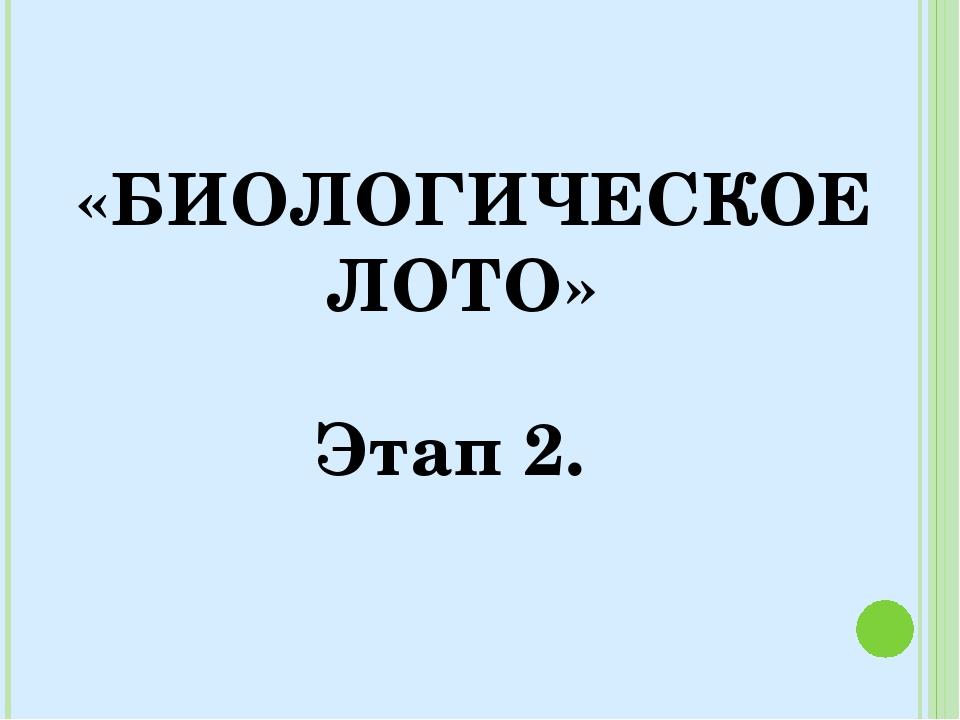 «БИОЛОГИЧЕСКОЕ ЛОТО» Этап 2.